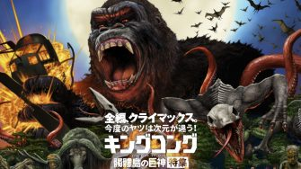 『キングコング:髑髏島の巨神』特集サイト